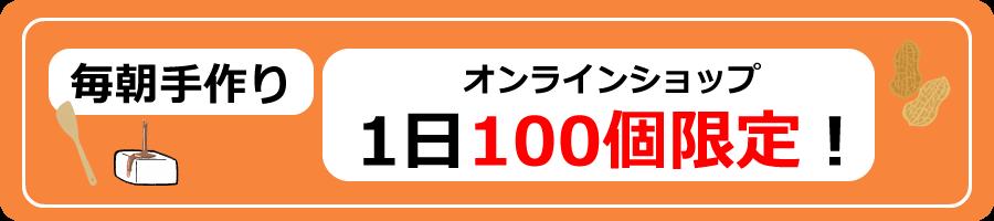 毎朝手作り オンラインショップ1日100個限定