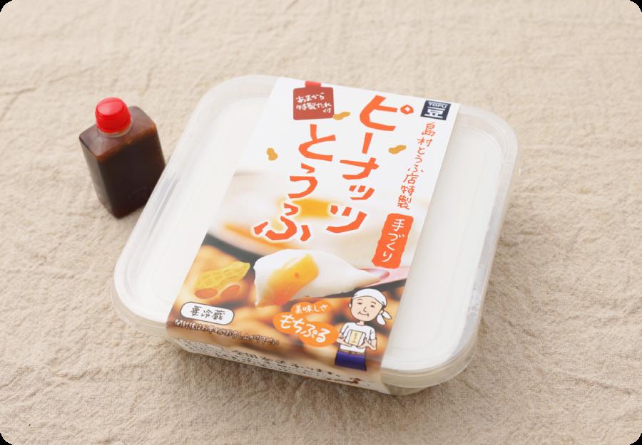 ピーナッツとうふ(たれ付き)