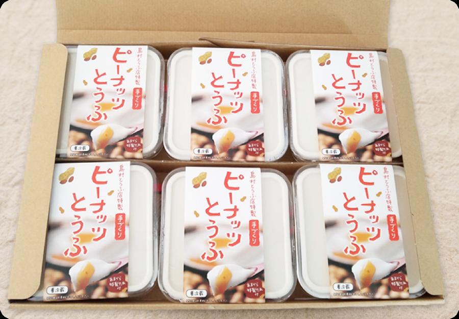 ピーナッツとうふ(6個入り・たれ付き)